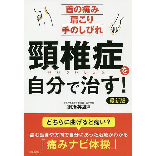 毎日クーポン有 頸椎症を自分で治す 出荷 日本産 首の痛み肩こり手のしびれ 銅冶英雄
