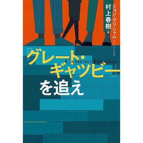 グレート・ギャツビー」を追え/ジョン・グリシャム/村上春樹 bookfan ...