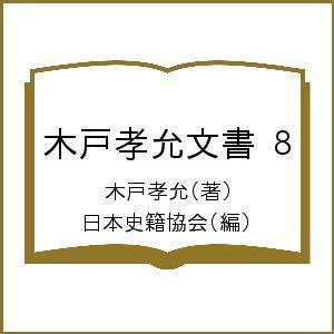 日曜はクーポン有/ 木戸孝允文書 8/木戸孝允/日本史籍協会
