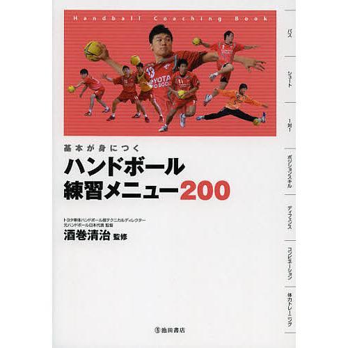 日曜はクーポン有 ハンドボール練習メニュー200 信託 返品送料無料 基本が身につく Handball Coaching 酒巻清治 Book