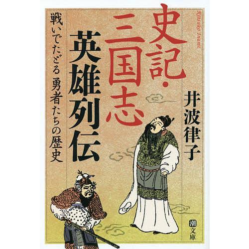 史記 価格交渉OK送料無料 贈与 三国志英雄列伝 井波律子 戦いでたどる勇者たちの歴史