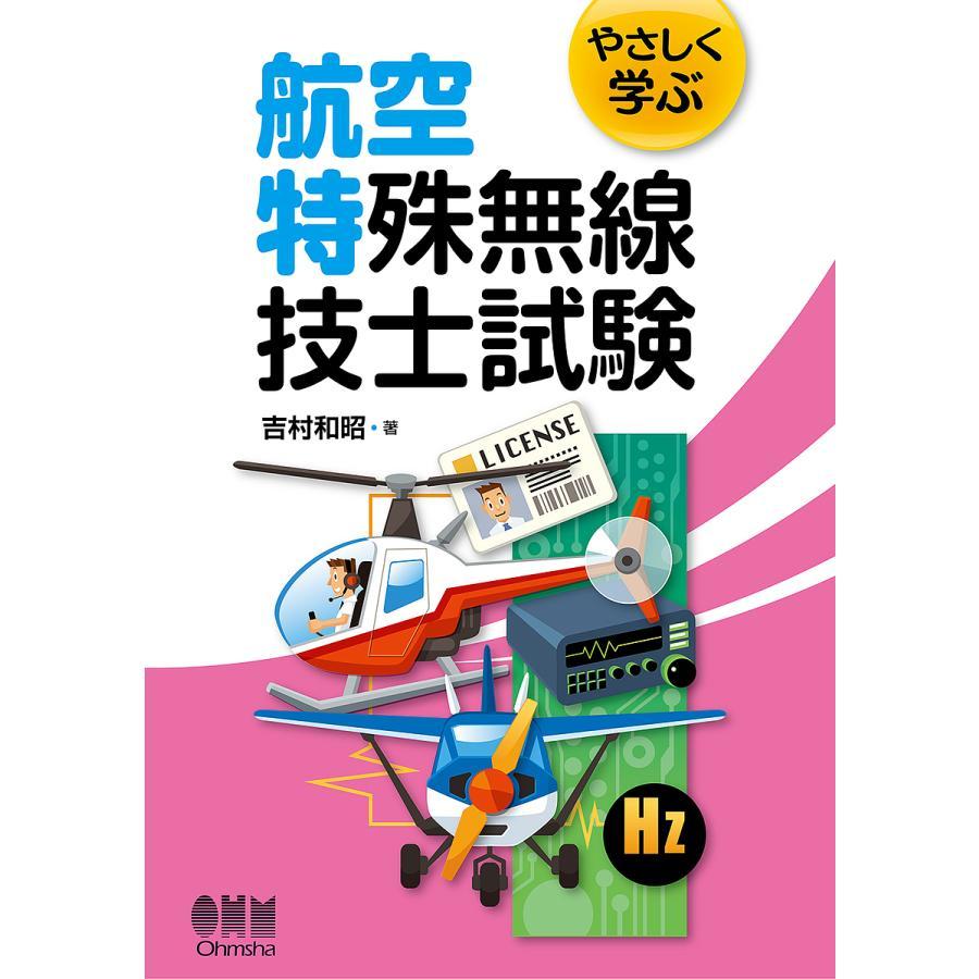 毎日クーポン有/ やさしく学ぶ航空特殊無線技士試験/吉村和昭
