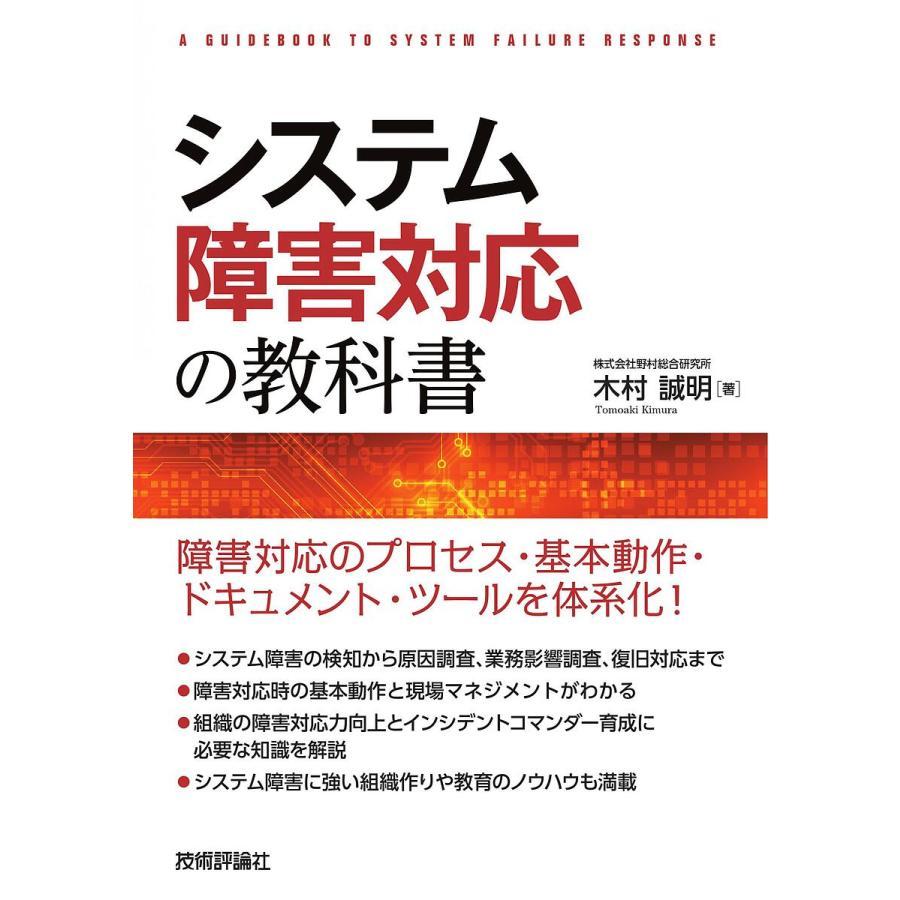 システム障害対応の教科書/木村誠明 bookfan PayPayモール店 - 通販 ...