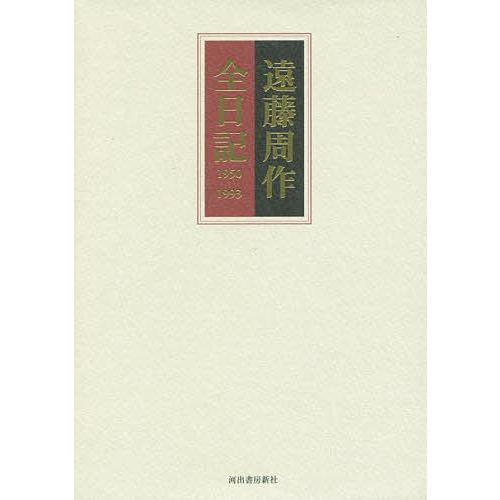 日曜はクーポン有/ 遠藤周作全日記 1950·1993 2巻セット/遠藤周作