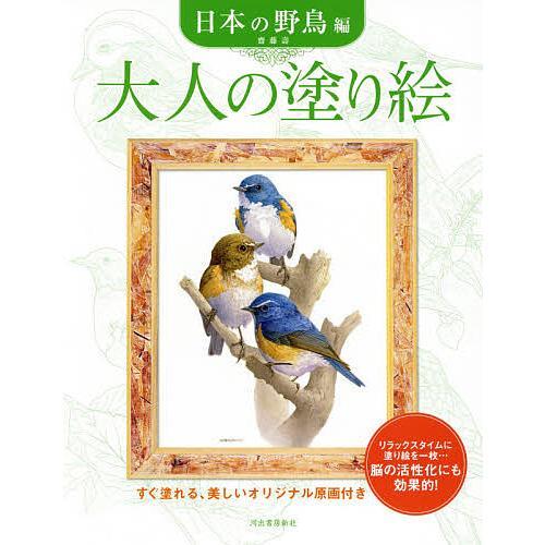 日曜はクーポン有 着後レビューで 送料無料 大人の塗り絵 すぐ塗れる 未使用 美しいオリジナル原画付き 日本の野鳥編 齋藤壽