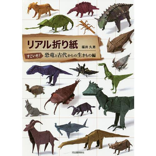 毎日クーポン有/ リアル折り紙 すごいぞ!恐竜と古代からの生きもの編/福井久男