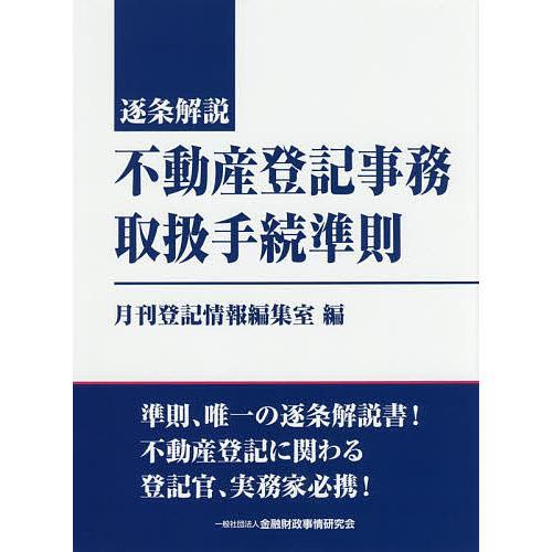 逐条解説不動産登記事務取扱手続準則/月刊登記情報編集室 bookfan ...