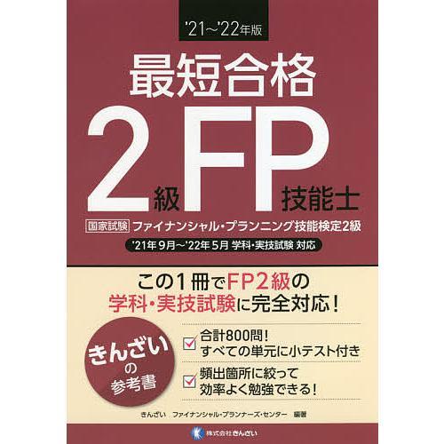 毎日クーポン有 最短合格2級FP技能士 ギフト '21〜'22年版 きんざいファイナンシャル センター ついに再販開始 プランナーズ