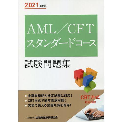 毎日クーポン有 レビューを書けば送料当店負担 ついに再販開始 AML CFTスタンダードコース試験問題集 金融財政事情研究会検定センター 2021年度版