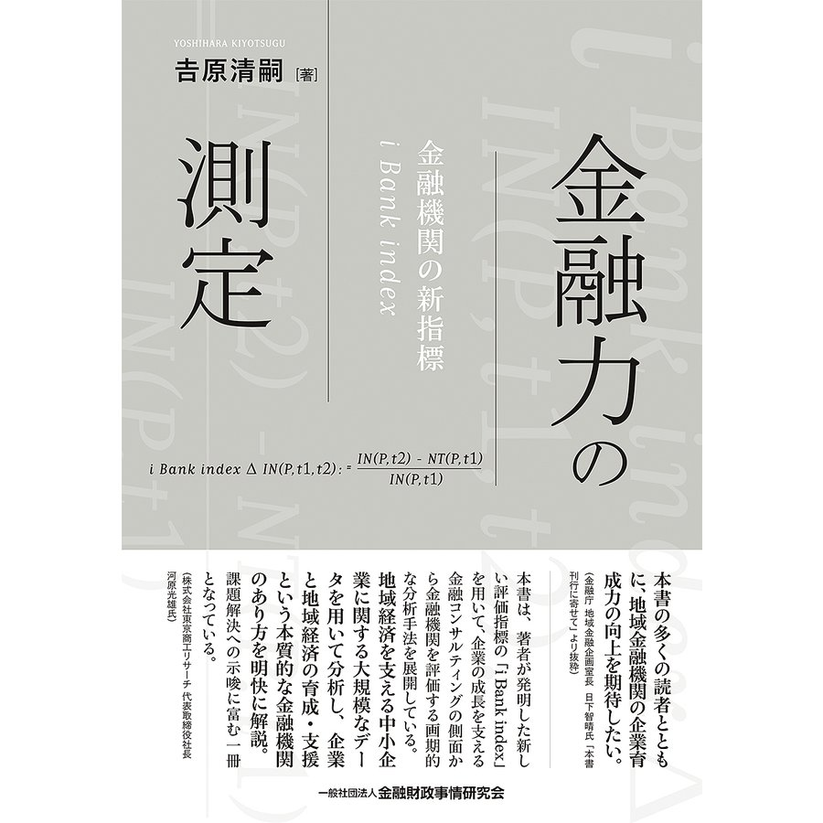 毎日クーポン有 金融力の測定 金融機関の新指標i Bank index 吉原清嗣 卸売り 高品質