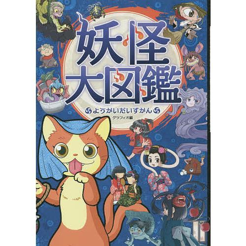 初回限定 毎日クーポン有 妖怪大図鑑 グラフィオ ハンディ版 ●日本正規品●