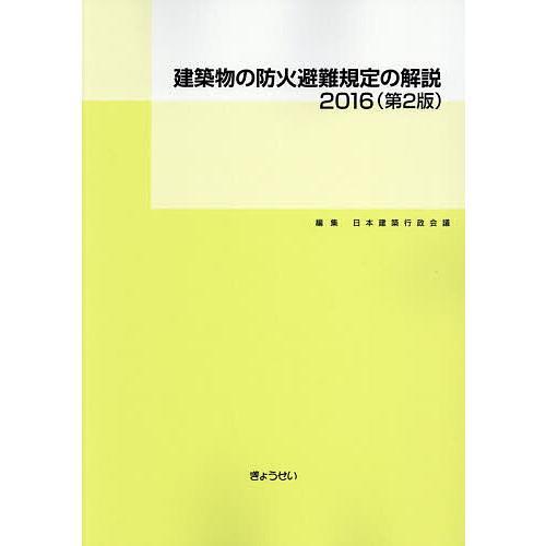 毎日クーポン有 建築物の防火避難規定の解説 2016 日本建築行政会議 新品未使用 好評