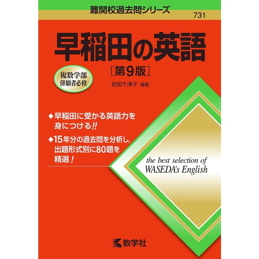 毎日クーポン有 早稲田の英語 販売実績No.1 武知千津子 ストアー