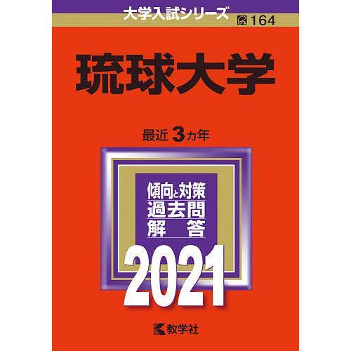 毎日クーポン有 新色追加 琉球大学 毎日激安特売で 営業中です 2021年版
