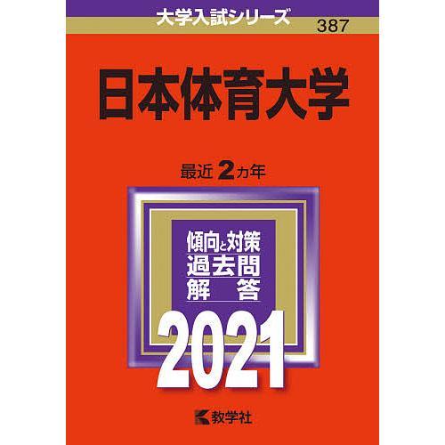 ショッピング 毎日クーポン有 日本体育大学 限定モデル 2021年版