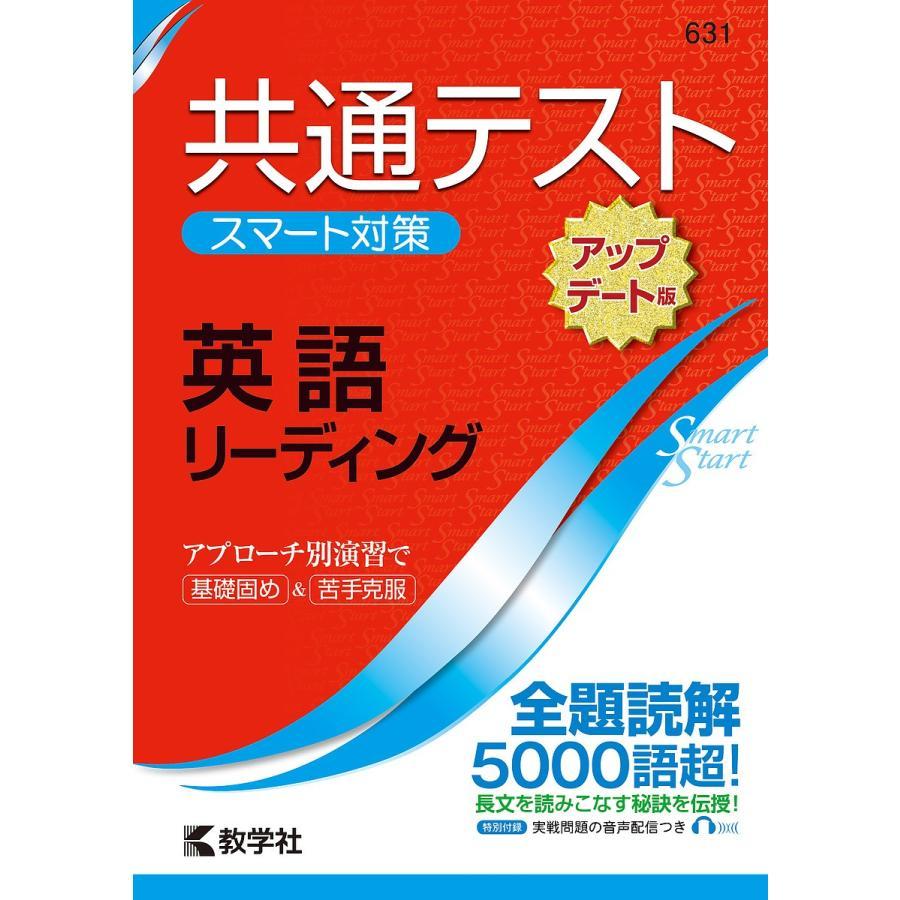 毎日クーポン有 ついに入荷 共通テストスマート対策英語リーディング 直輸入品激安