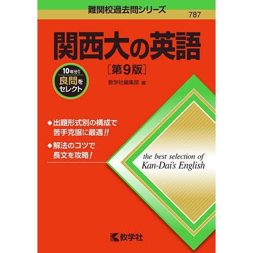 毎日クーポン有 永遠の定番モデル 売店 関西大の英語