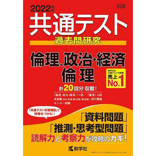 毎日クーポン有 日本最大級の品揃え 共通テスト過去問研究倫理,政治 経済 送料込 2022年版 倫理