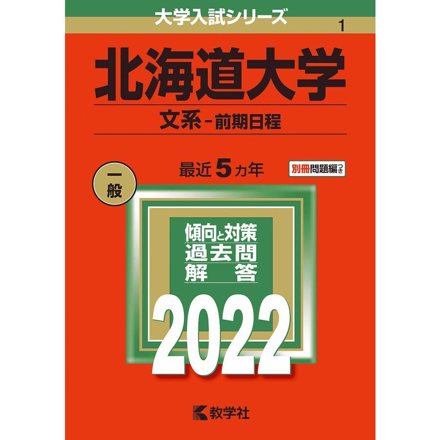 期間限定特価品 毎日クーポン有 北海道大学 定番 文系−前期日程 2022年版