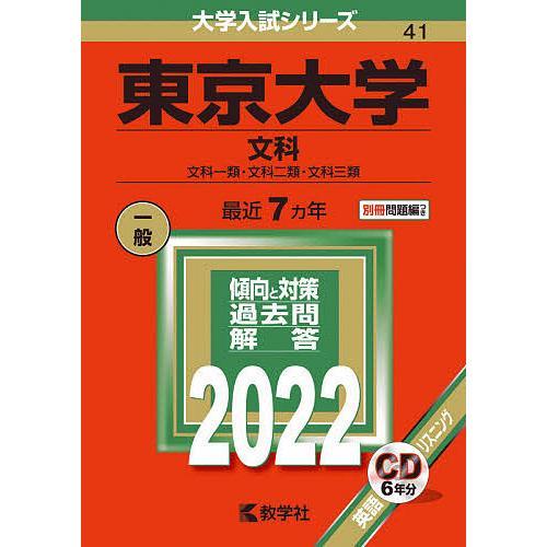 毎日クーポン有 賜物 東京大学 文科 文科一類 2022年版 直営店 文科二類 文科三類