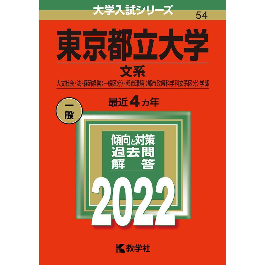 毎日クーポン有 東京都立大学 文系 人文社会 引き出物 2022年版 法 都市環境〈都市政策科学科文系区分〉学部 経済経営〈一般区分〉 Seasonal Wrap入荷