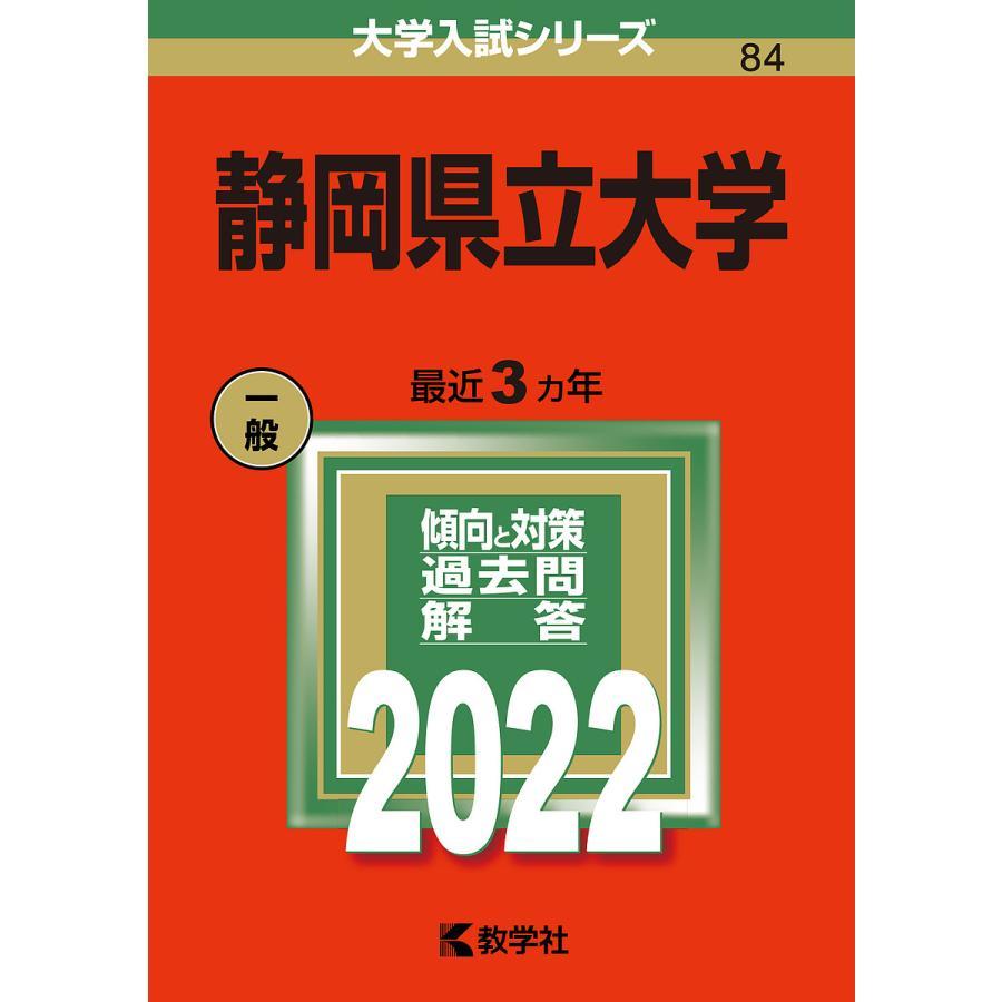 秀逸 《週末限定タイムセール》 〔予約〕静岡県立大学 2022年版