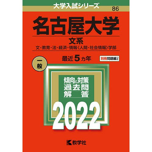 毎日クーポン有 贈答 名古屋大学 文系 文 教育 経済 法 社会情報〉学部 入荷予定 2022年版 情報〈人間