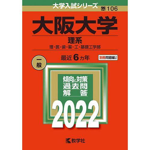 毎日クーポン有 大阪大学 人気ブランド多数対象 理系 理 医 基礎工学部 工 薬 正規販売店 歯 2022年版