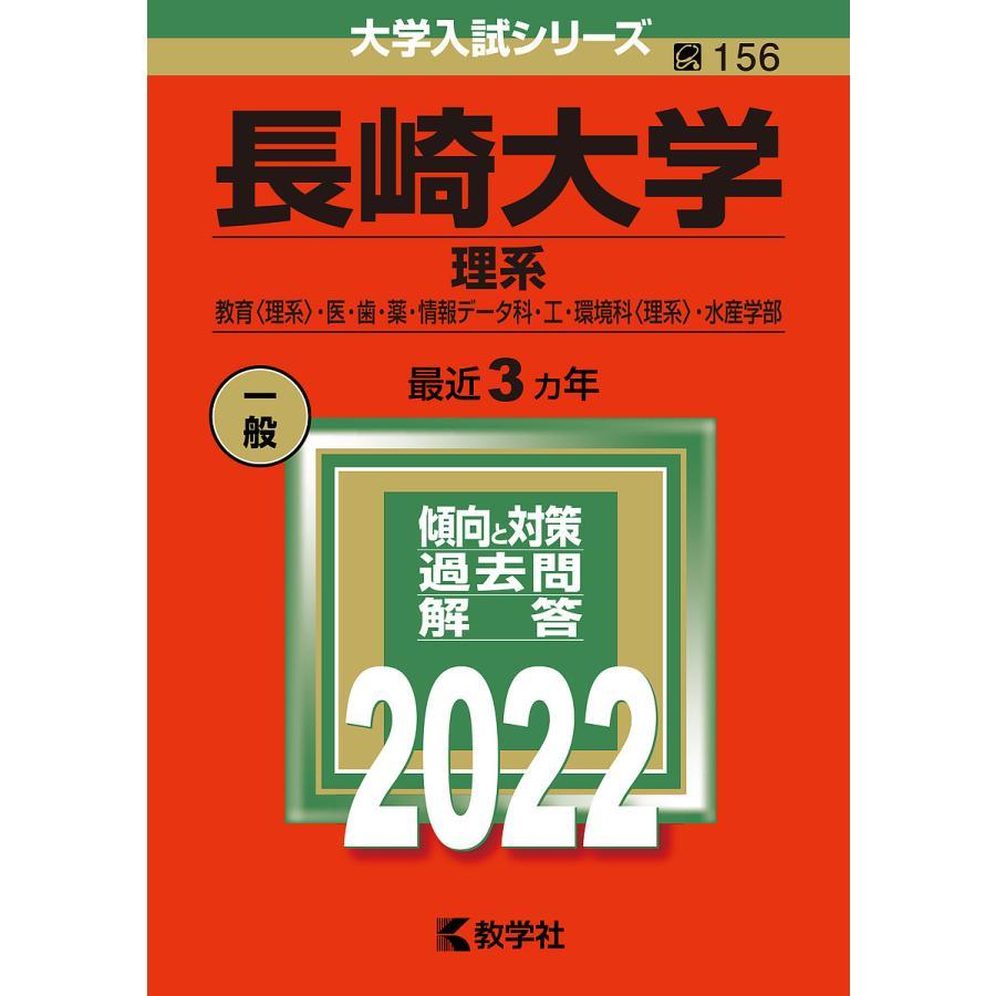 〔予約〕長崎大学 理系 定価の67%OFF 2022年版 本日限定
