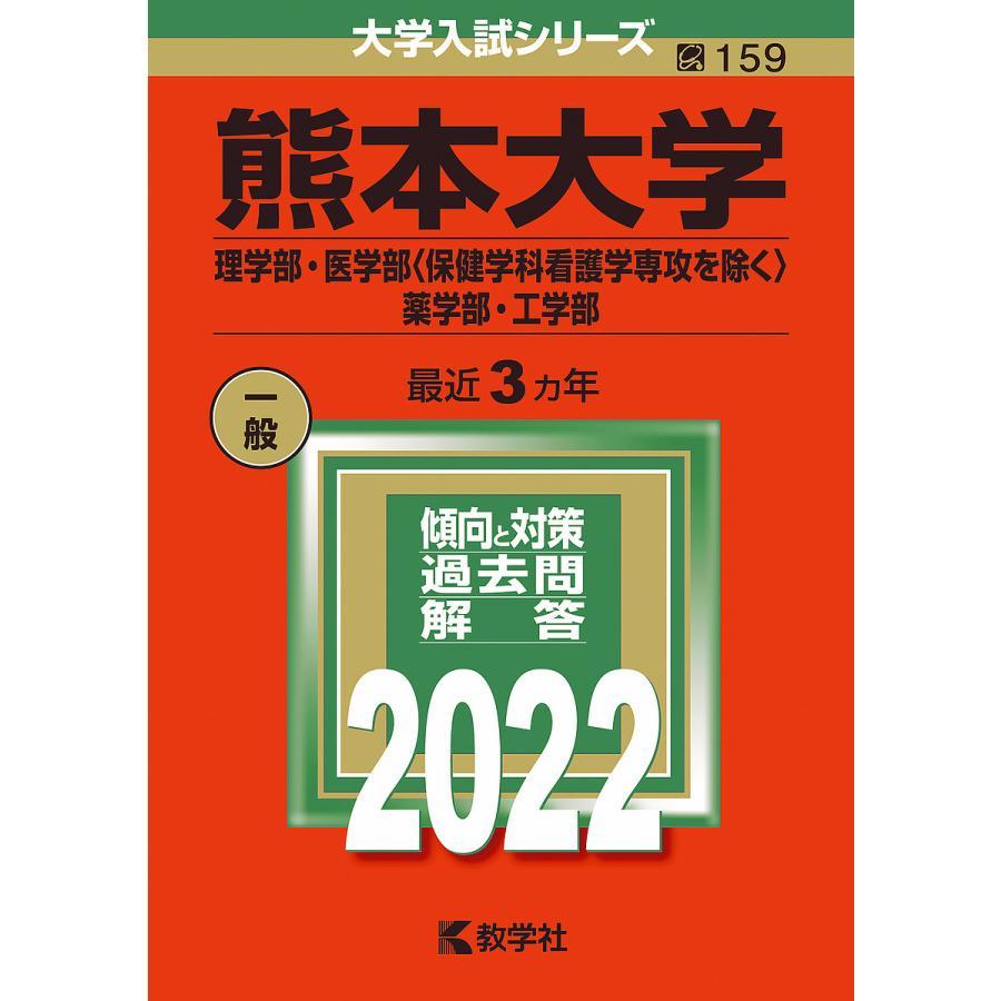 毎日クーポン有 熊本大学 理学部 医学部〈保健学科看護学専攻を除く〉 贈答 薬学部 即出荷 2022年版 工学部