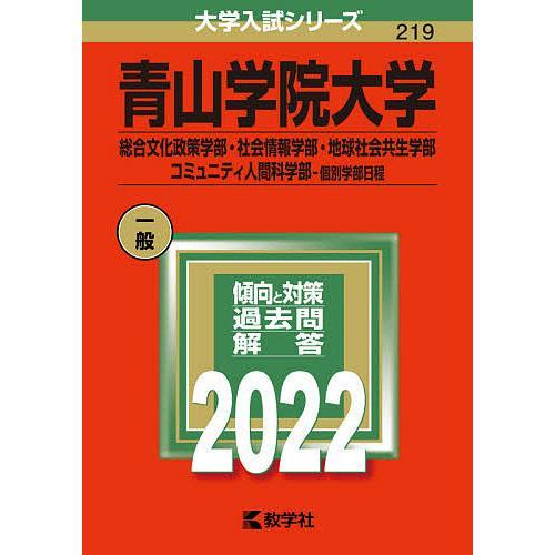 毎日クーポン有 青山学院大学 総合文化政策学部 社会情報学部 地球社会共生学部 激安卸販売新品 コミュニティ人間科学部−個別学部日程 商舗 2022年版