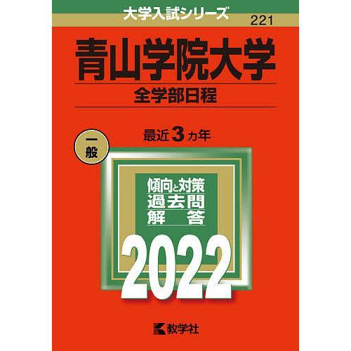 毎日クーポン有 青山学院大学 商品追加値下げ在庫復活 全学部日程 2022年版 予約