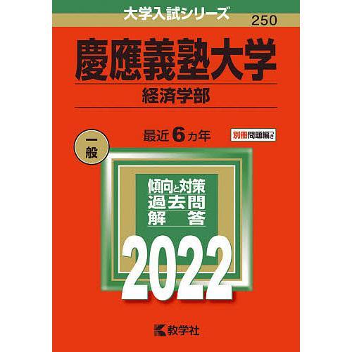 毎日クーポン有 送料無料お手入れ要らず 慶應義塾大学 2022年版 経済学部 ランキングTOP5
