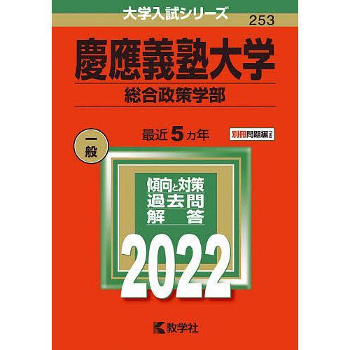 2020春夏新作 毎日クーポン有 慶應義塾大学 2022年版 総合政策学部 5%OFF