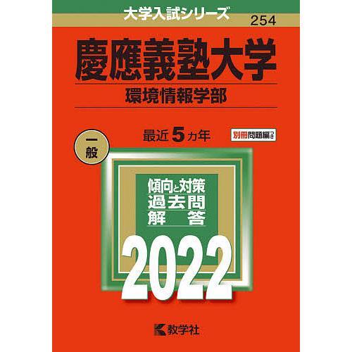 毎日クーポン有 大特価!! 慶應義塾大学 環境情報学部 お得 2022年版
