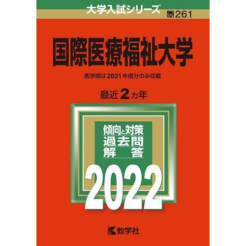 実物 正規逆輸入品 毎日クーポン有 国際医療福祉大学 2022年版