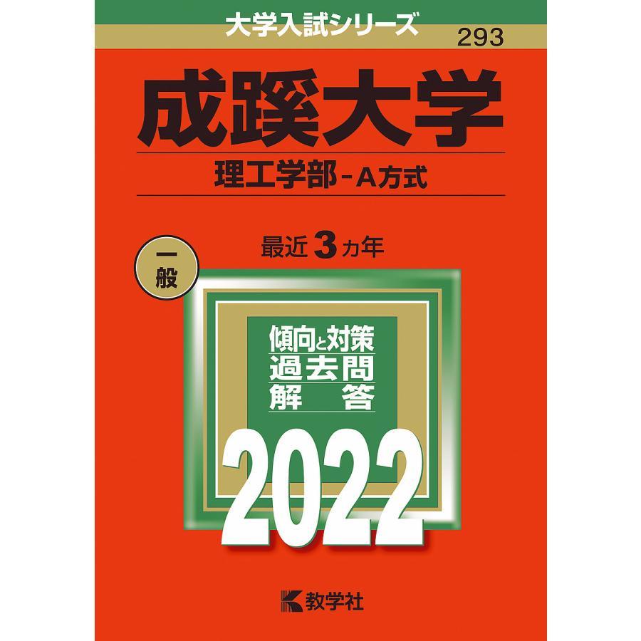 毎日クーポン有 成蹊大学 期間限定特価品 予約販売 理工学部−A方式 2022年版