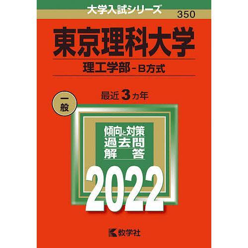 毎日クーポン有 東京理科大学 注目ブランド 2022年版 理工学部−B方式 新作通販