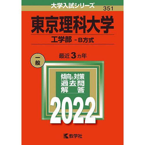毎日クーポン有 在庫限り 東京理科大学 送料無料(一部地域を除く) 工学部−B方式 2022年版