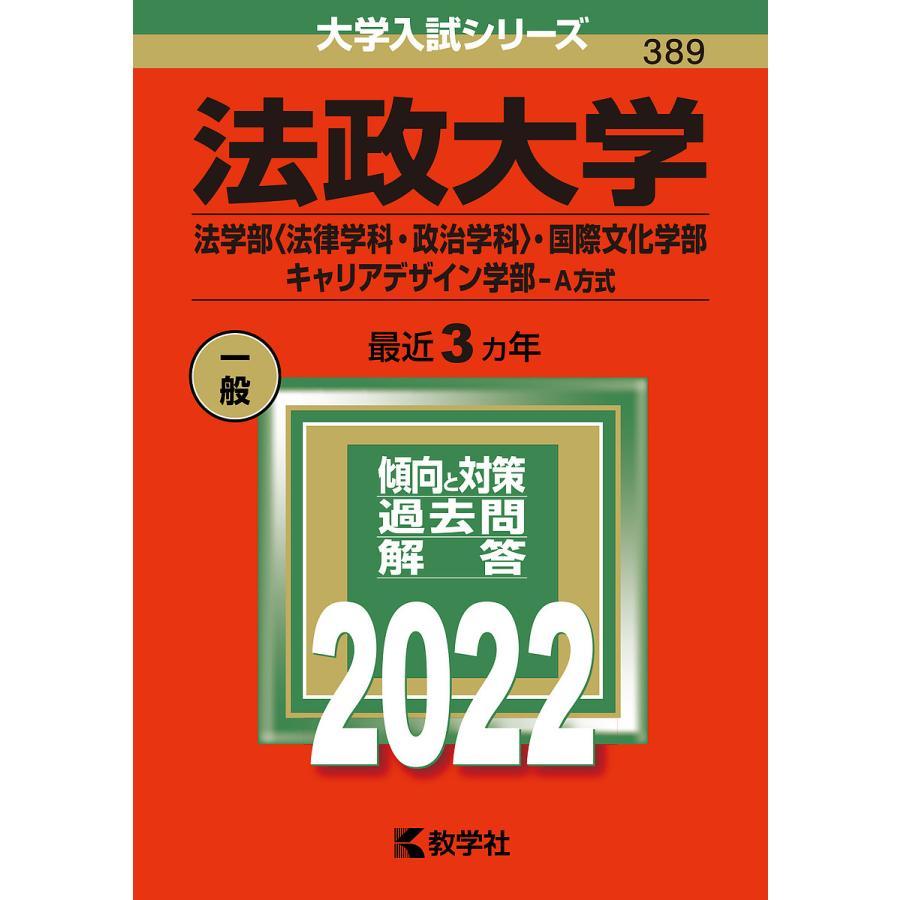 毎日クーポン有 公式通販 法政大学 法学部〈法律学科 政治学科〉 国際文化学部 キャリアデザイン学部−A方式 販売 2022年版
