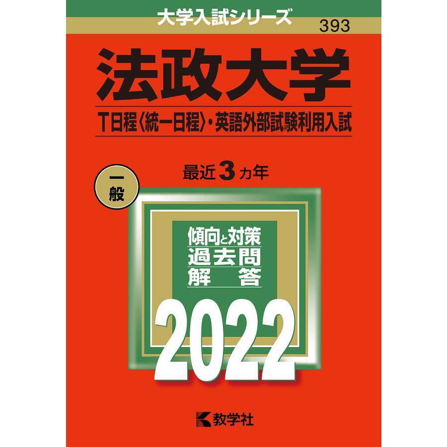 毎日クーポン有 法政大学 新作 人気 T日程〈統一日程〉 供え 英語外部試験利用入試 2022年版