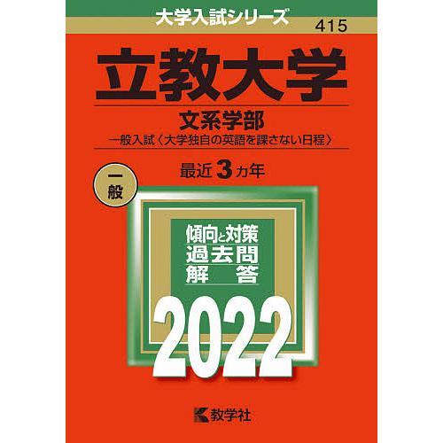 毎日クーポン有 立教大学 卸売り 文系学部 一般入試〈大学独自の英語を課さない日程〉 2022年版 デポー