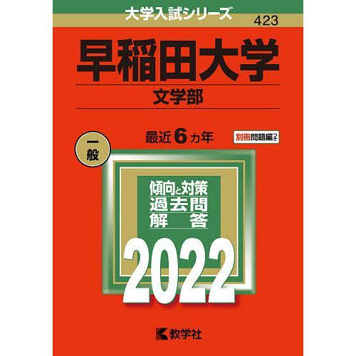 毎日クーポン有 早稲田大学 期間限定で特別価格 文学部 2022年版 18%OFF