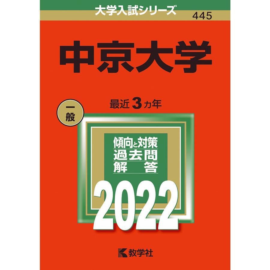 毎日クーポン有 いよいよ人気ブランド 中京大学 限定特価 2022年版
