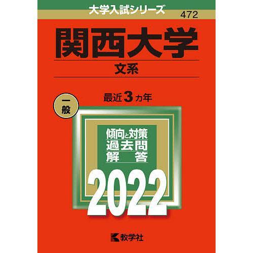 毎日クーポン有 関西大学 文系 流行 2022年版 新色追加