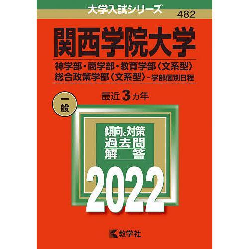 毎日クーポン有 関西学院大学 神学部 豪華な 商学部 教育学部〈文系型〉 販売 総合政策学部〈文系型〉−学部個別日程 2022年版