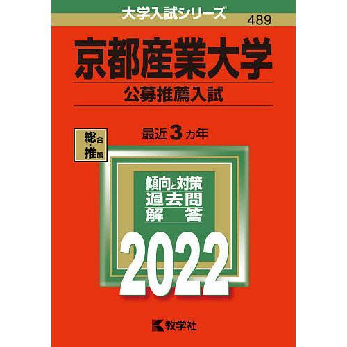 毎日クーポン有 永遠の定番モデル 高価値 京都産業大学 公募推薦入試 2022年版