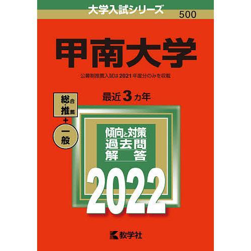 毎日クーポン有 甲南大学 2022年版 人気の定番 売買