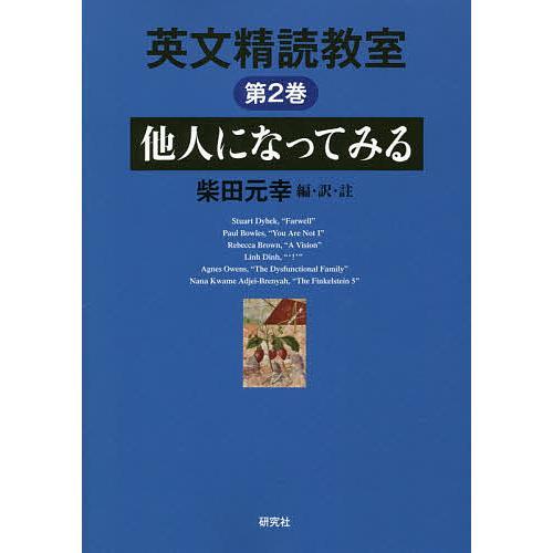 毎日クーポン有 英文精読教室 無料 セール特価 第2巻 柴田元幸