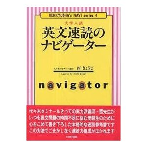 毎日クーポン有 在庫一掃 英文速読のナビゲーター 5☆大好評 大学入試 西きょうじ